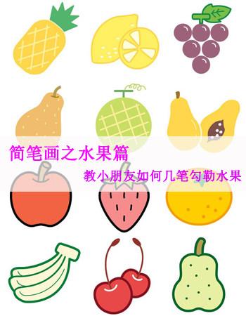 表情 简笔画水果蔬菜 各种水果简笔画 就要健康网 表情