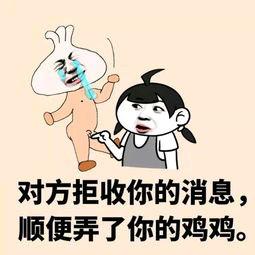 表情 你不是对方的微信好友表情包 你不是对方的微信好友微信表情包 你不是  表情