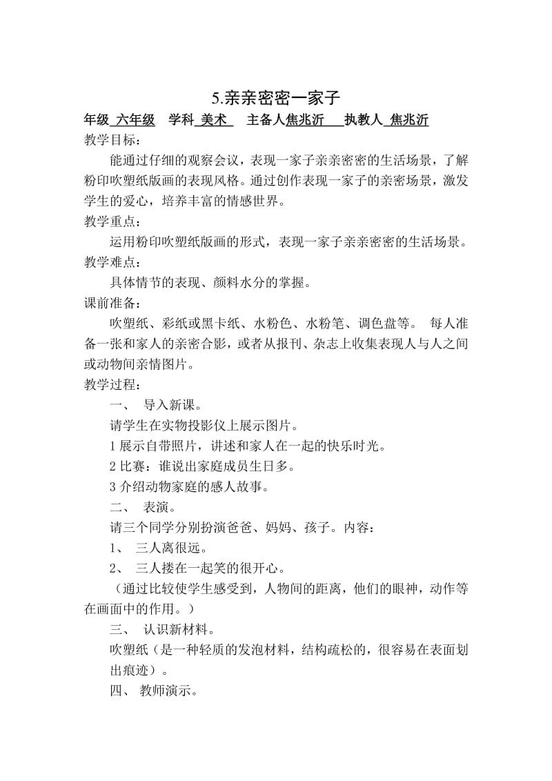 2019-2020年人美版美术三上《捏泥巴》表格教案.doc -max上传...