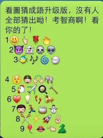 马南猜成语是什么成语_看图猜成语马南是什么答案及含义介绍