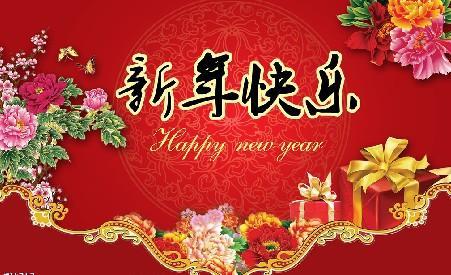 表情 年新年祝福短信 2018祝福新春的话语 表情
