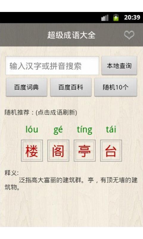 qq猜成语答案是什么成语_表情 最新表情猜成语答案及图片 qq表情猜成语 表情