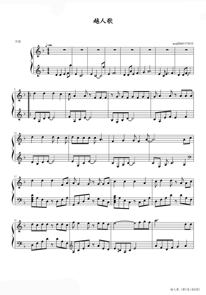 河图 越人歌钢琴谱歌词简谱 歌词大全 表情