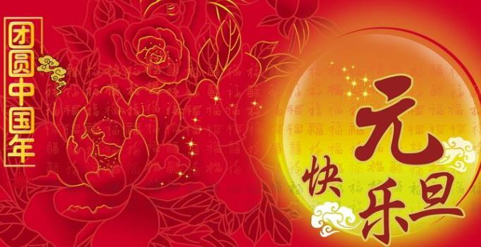 表情 2018新年朋友圈祝福语 2018年元旦节说说图片带文字 玩游戏网