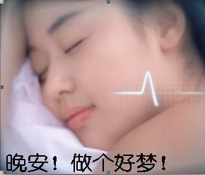 表情 晚安表情图片问候晚安的表情 问候QQ表情 太平洋电脑网