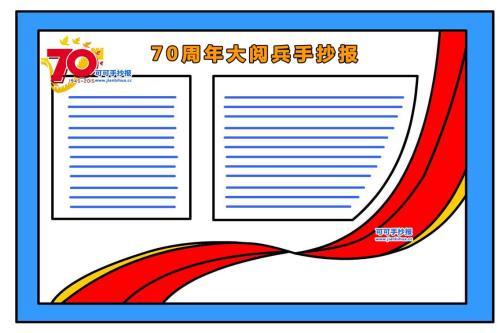 表情 70周年的简笔画 改革开放40周年主题画 改革开放40周年手抄报 改革开放40  表情