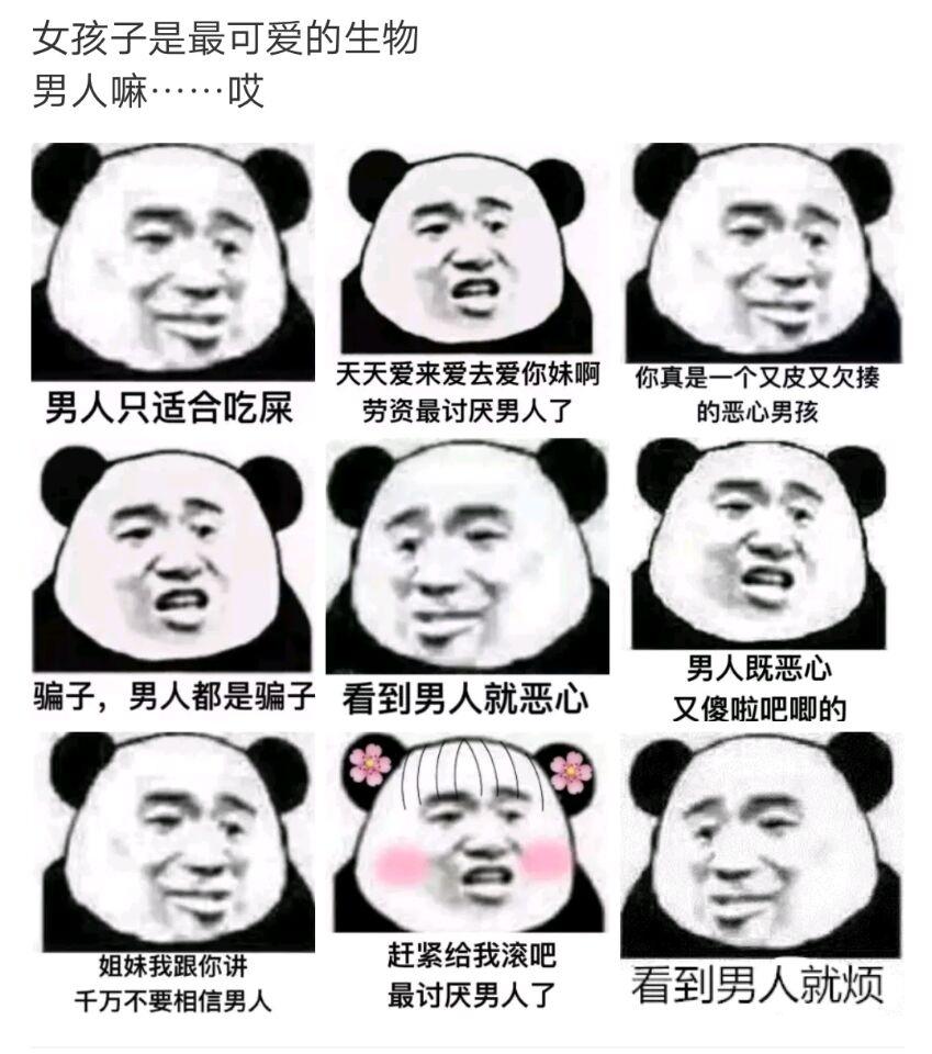 表情 斗图微信表情包,微信斗图表情专用,搞笑微信斗图表情图片大全 表情