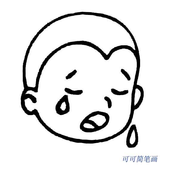 表情 哭表情图片简笔画 18张 表情图片 表白图片网 表情