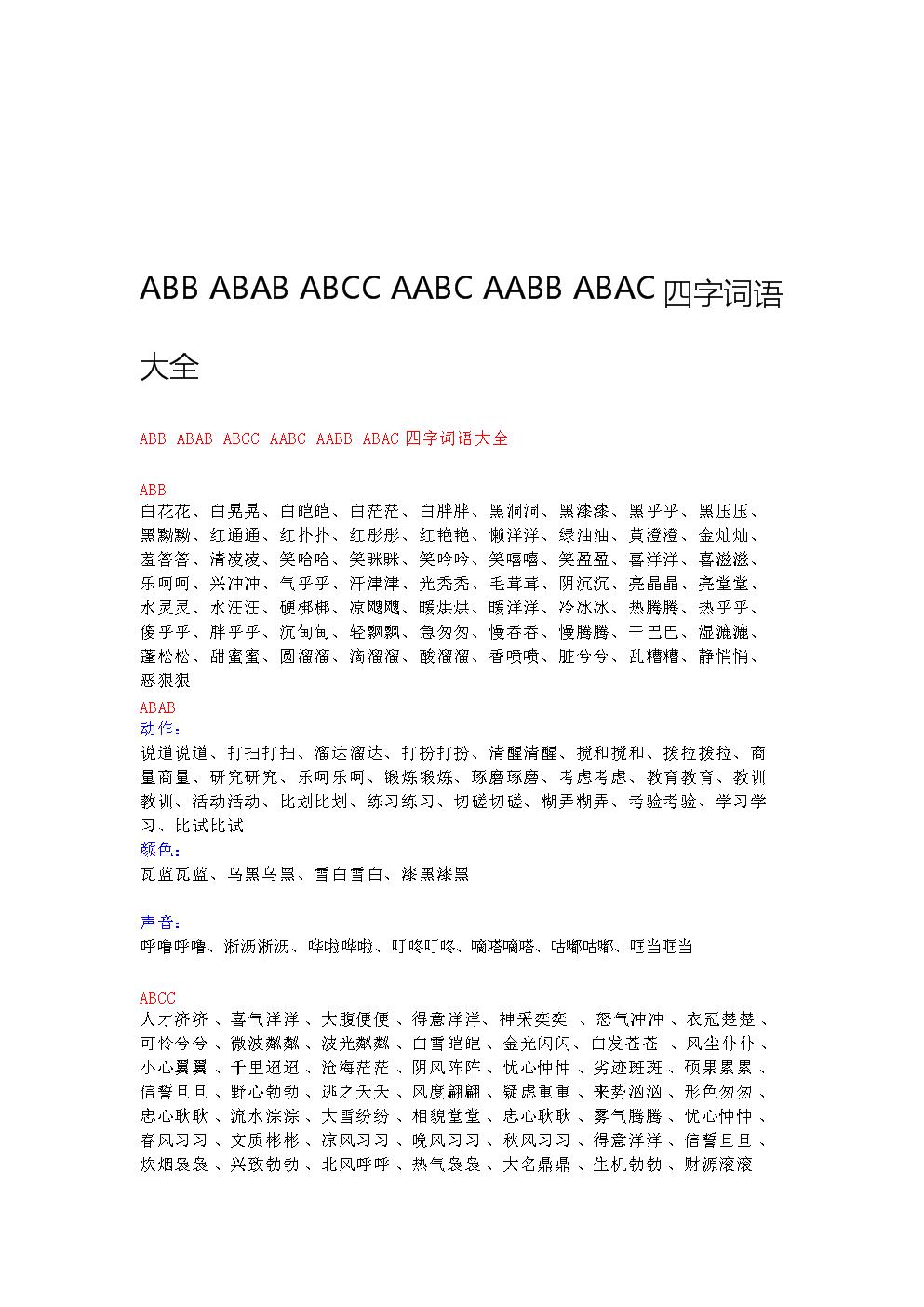 表情 aabc的四字词语大全图片展示 aabc的四字词语大全相关图片下载 表情图片