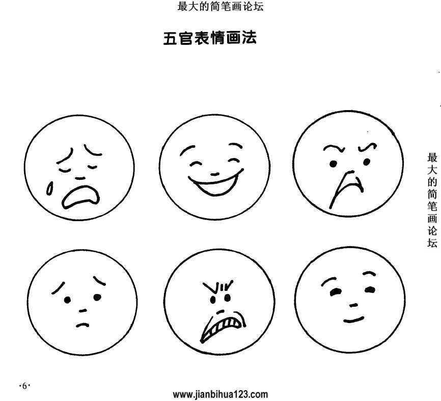 表情 最大的简笔画论坛 五官表情画法 这图E 最 画 坛 .6 www.jianbihua