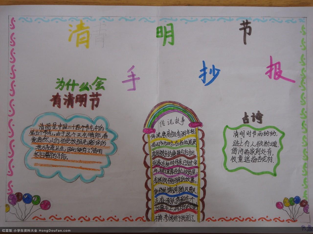 表情 清明节传说故事手抄报 红豆饭小学生资料大全 表情图片