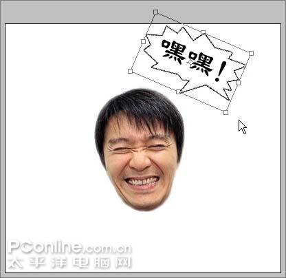 表情 Photoshop制作一张搞笑QQ表情 综合实例 PS教程 鹭鹭PhotoShop资源网 ps  表情