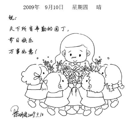 表情 庆祝教师节简笔画 教师节画给老师的画 教师节的画 教师节贺卡  表情