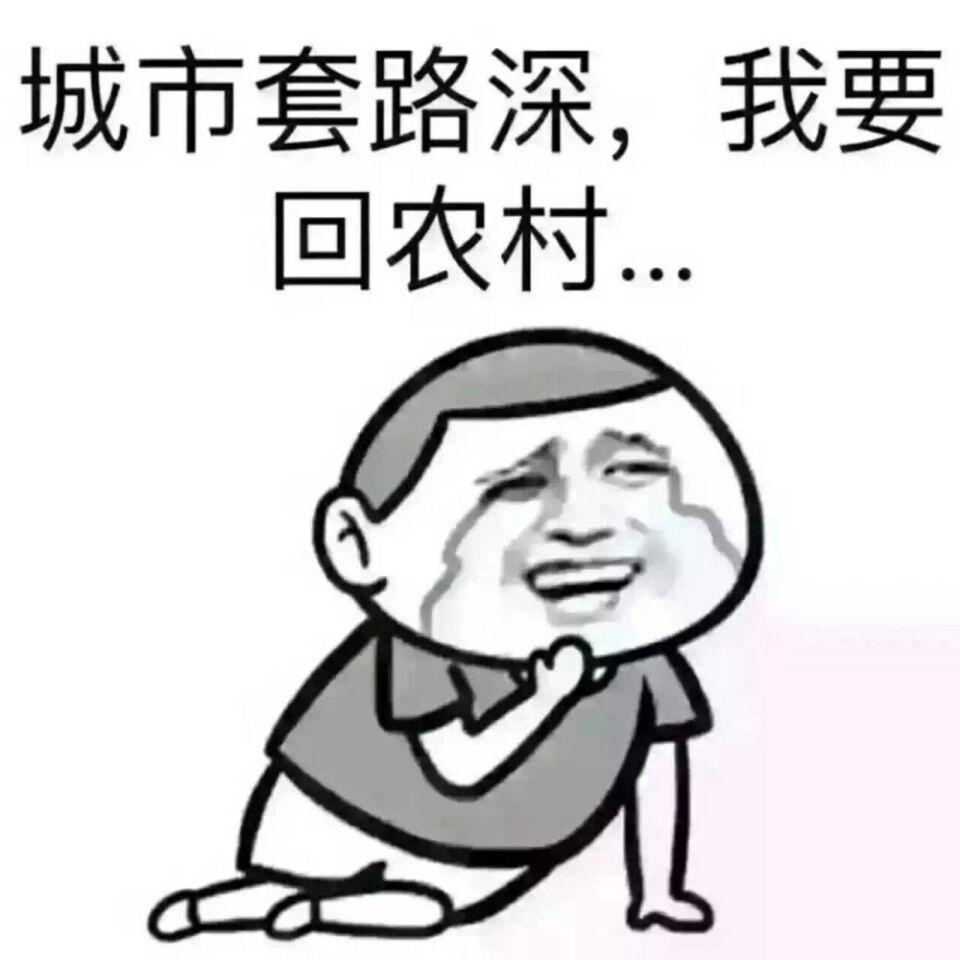 表情 农村人表情包 农村人微信表情包 农村人QQ表情包 发表情fabiaoqing.com 表情