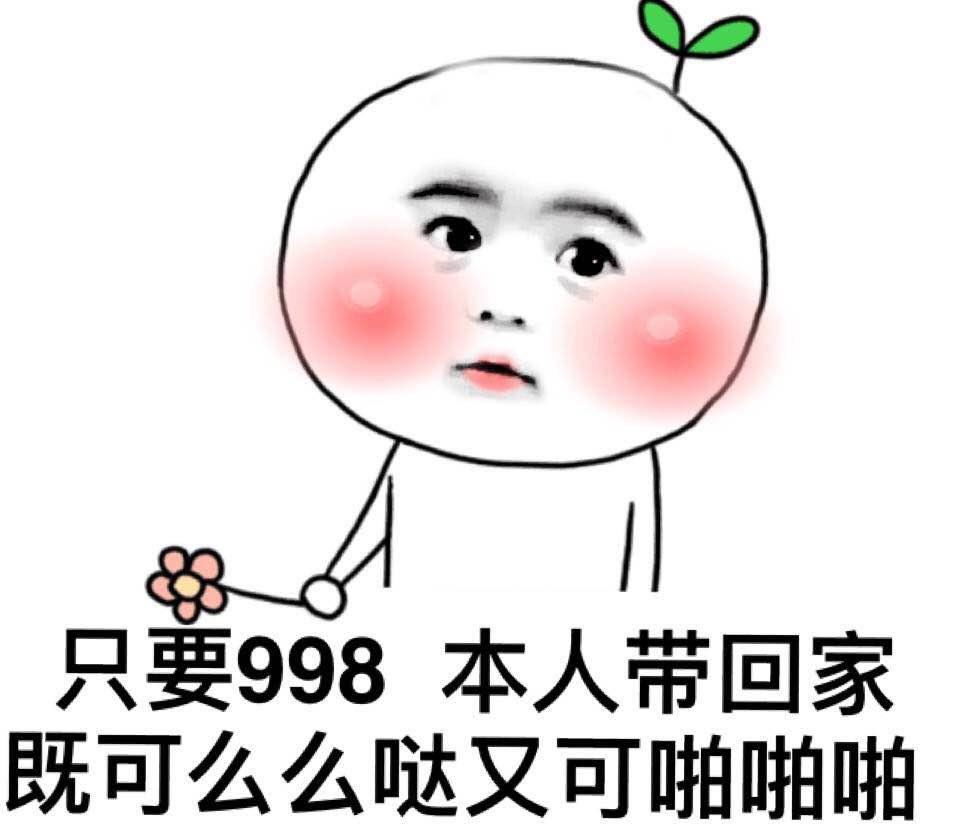萌可爱表情包 QQ头像 表情