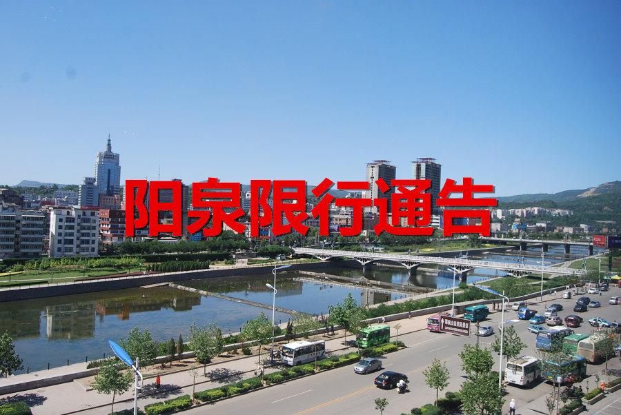 阳泉gdp_阳泉 三城同创 筑就宜居 暖巢
