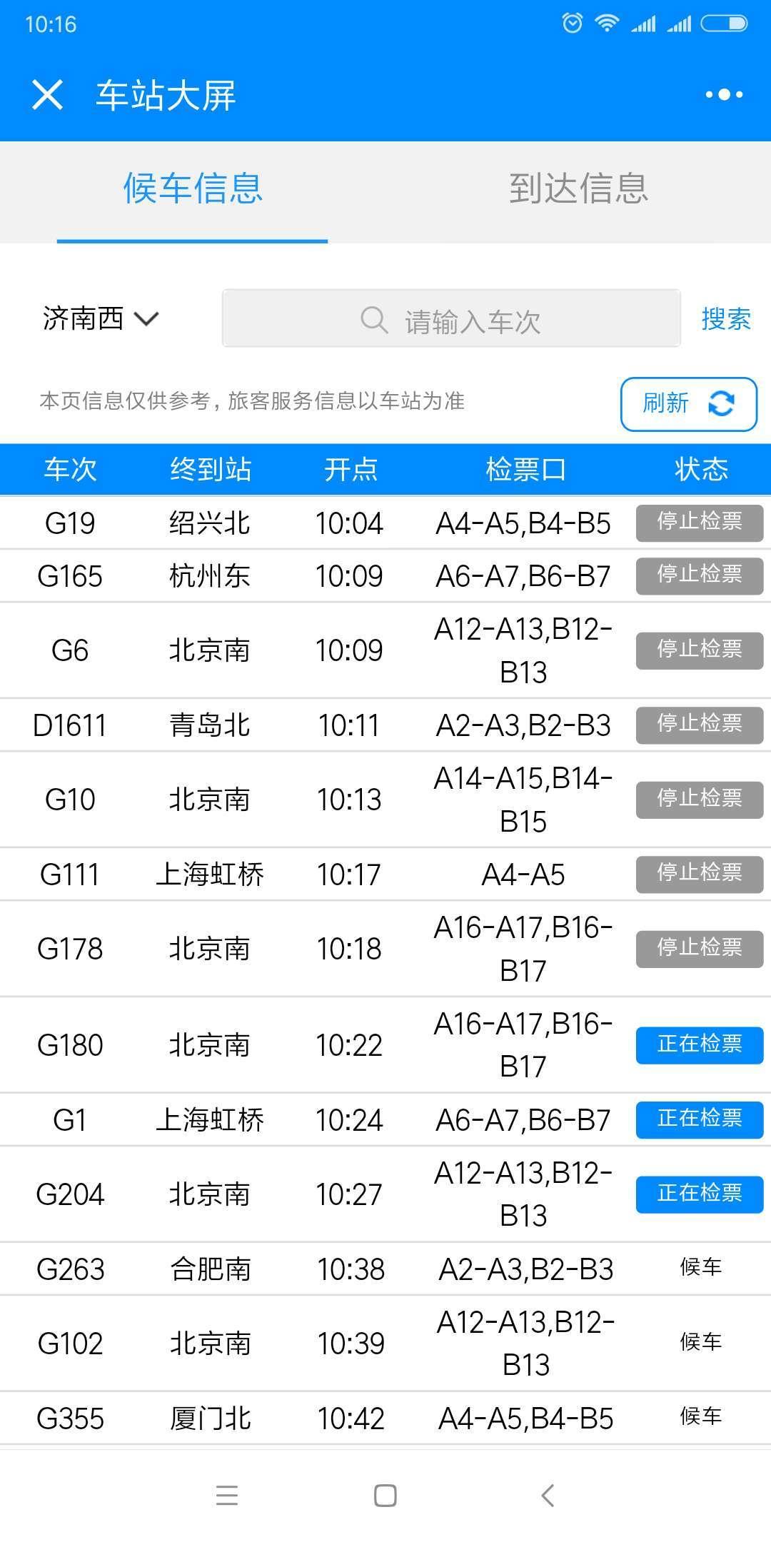 表情 pk10单双大小稳赚技巧 12306微信小程序怎么使用 使用操作技巧攻略 北京  表情