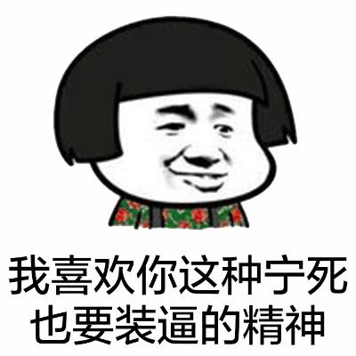 表情 喜欢你表情包 喜欢你微信表情包 喜欢你QQ表情包 发表情