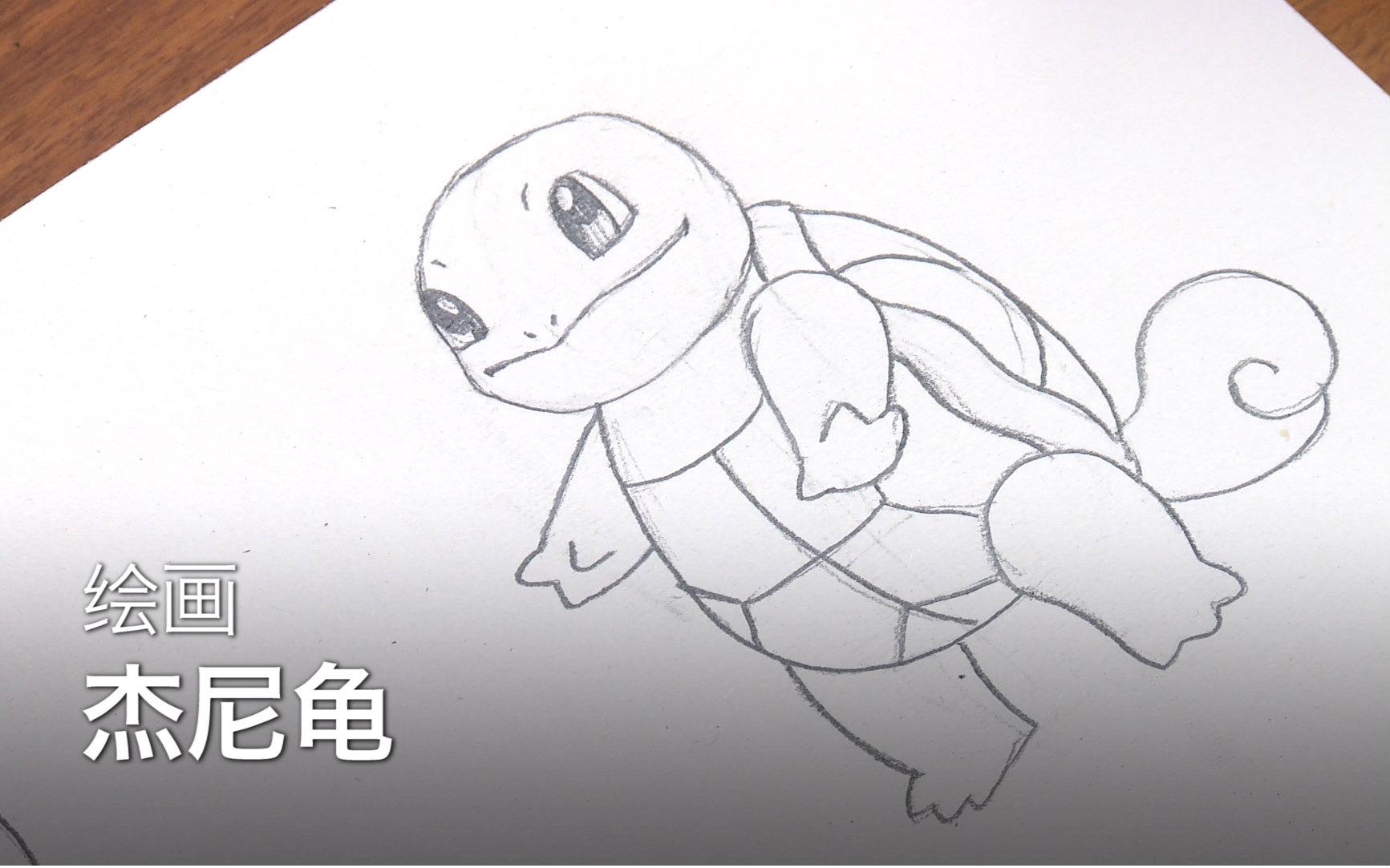 表情 杰尼龟笔画 图片 杰尼龟笔画 表情包gif动画 表情
