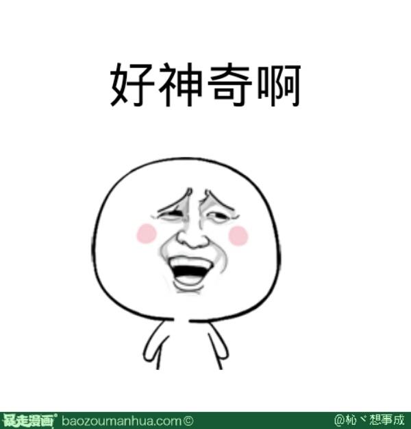 表情 好厉害表情 好厉害英文表情包 好厉害啊qq表情 大神好厉害表情