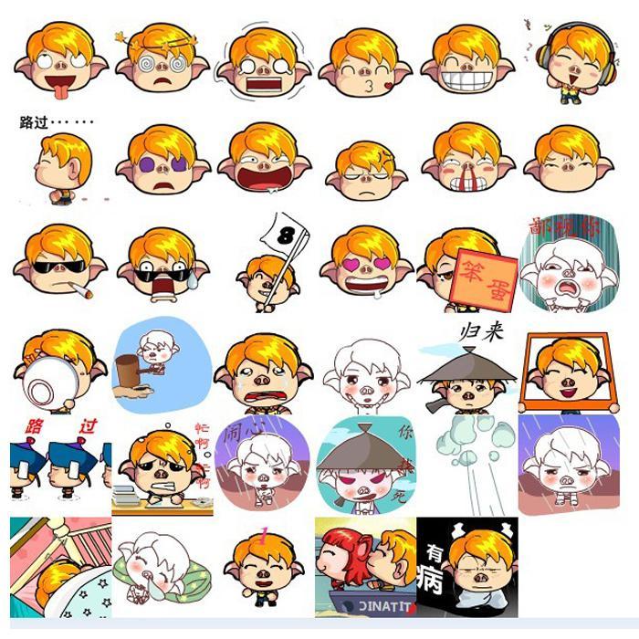 表情 飞飞猪QQ表情包,表情包,素材免费下载 绘艺素材网 表情