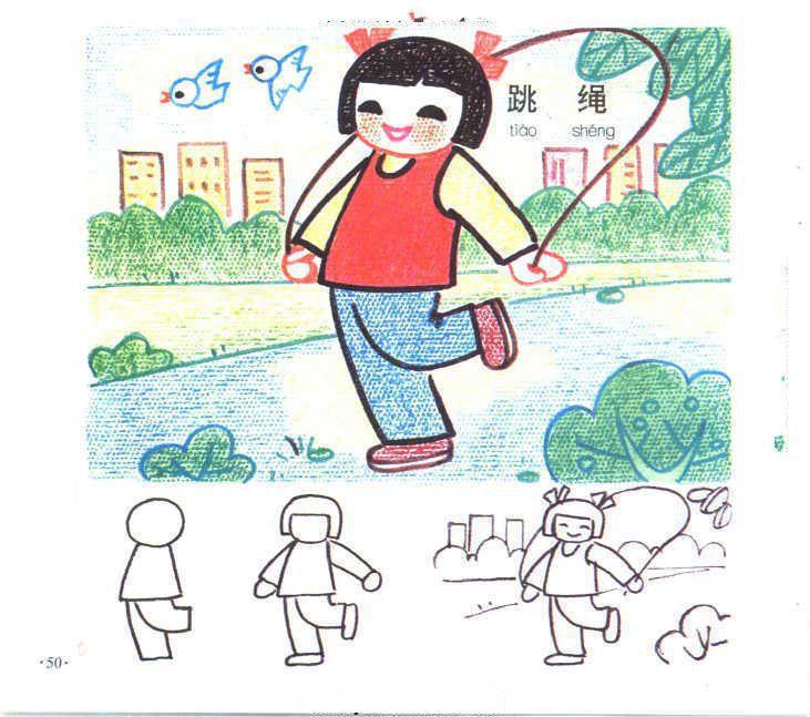 表情 儿童简笔画大全 跳绳 人物场景 小鸭子儿童乐园littleducks.cn 表情