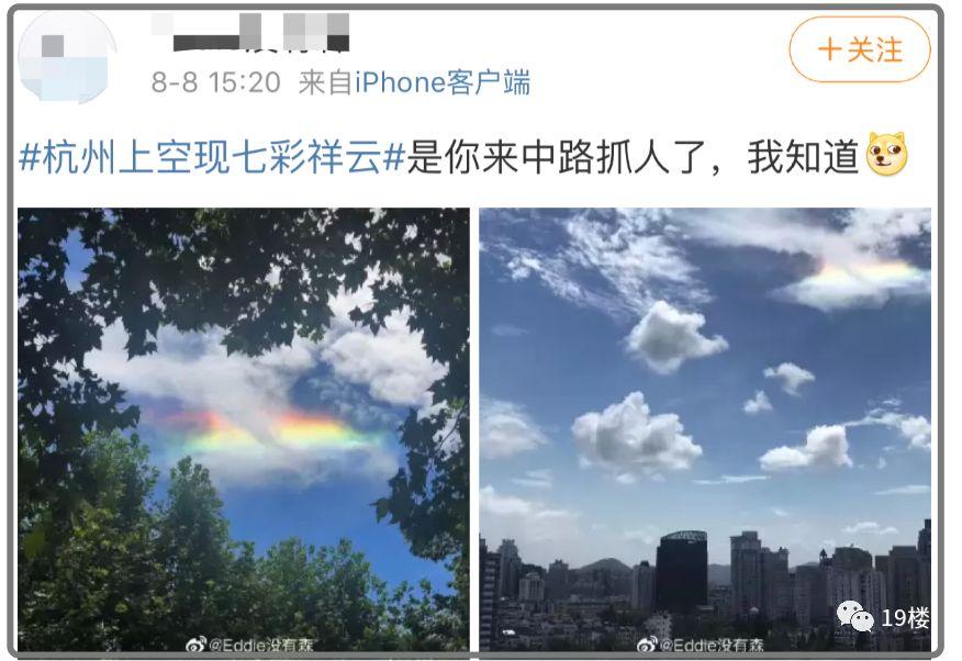 表情 下午杭州天空惊现七彩祥云,朋友圈热搜刷屏 网友 是我的意中人来接我了  表情