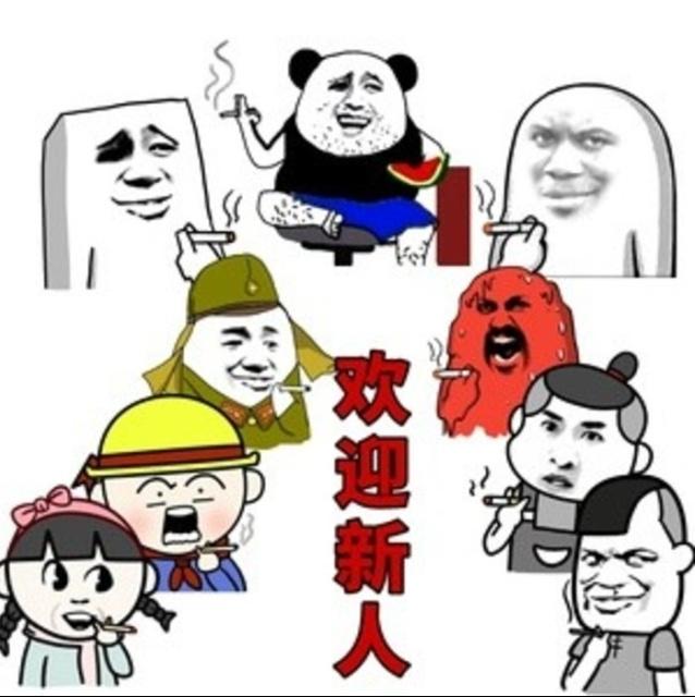 表情 群员叼烟欢迎新人 欢迎入群QQ表情图片大全 表情