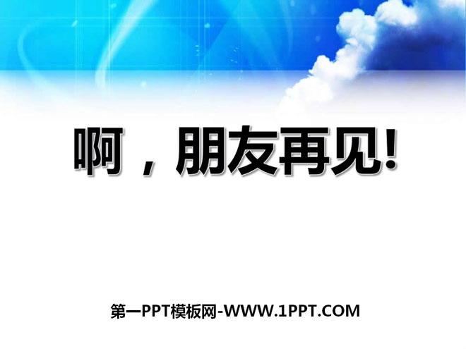 表情 啊,朋友再见 第一PPT模板网 WwW.1PPT.cOM 表情