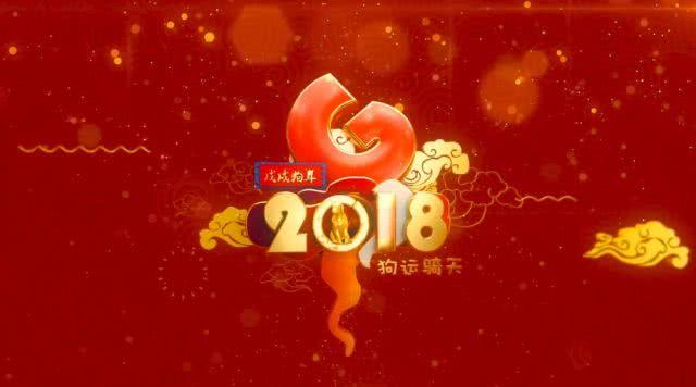 表情 2018年元旦微信短信祝福语 祝大家新年快乐,狗年大吉 表情