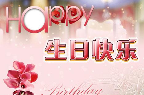 表情 happy,生日快乐 生日快乐图片 QQ表情党 表情图片