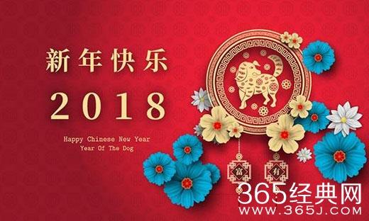 表情 2018年春节祝福语大全2018狗年春节微信祝福语精选 节日短信