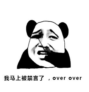 表情 我马上被禁言了, over over over 禁言 马上表情 发表情 fabiaoqing.com 表情