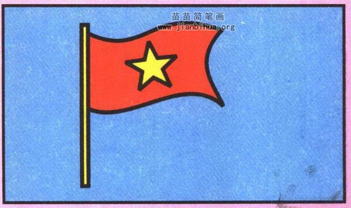 表情 飘扬五星红旗简笔画图解 表情