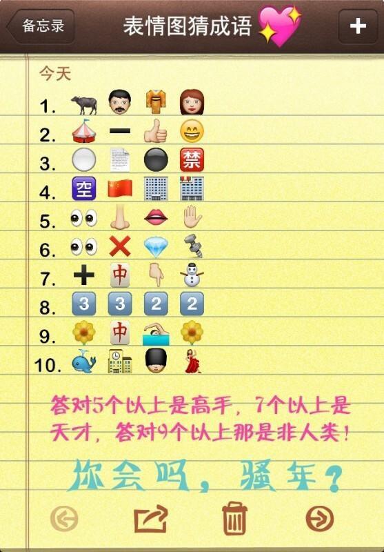 5 10 猜成语是什么成语_猜成语10