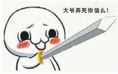 表情 不给你吃糖表情包 第1页 一起QQ网 表情