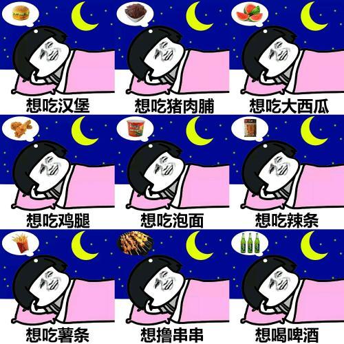 每日犯困表情包:工作困,学习困,坐着困