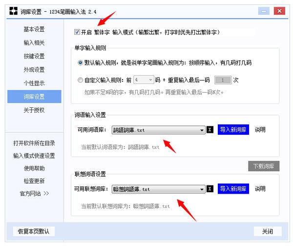 单字输入规则 按键设置 默认输入规则,就是说单字笔画输入规则为:
