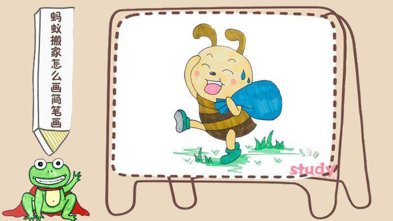 蚂蚁撒家怎么画简笔画