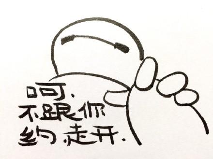 机器人简笔画-表情 不跟你 约 走干 表情