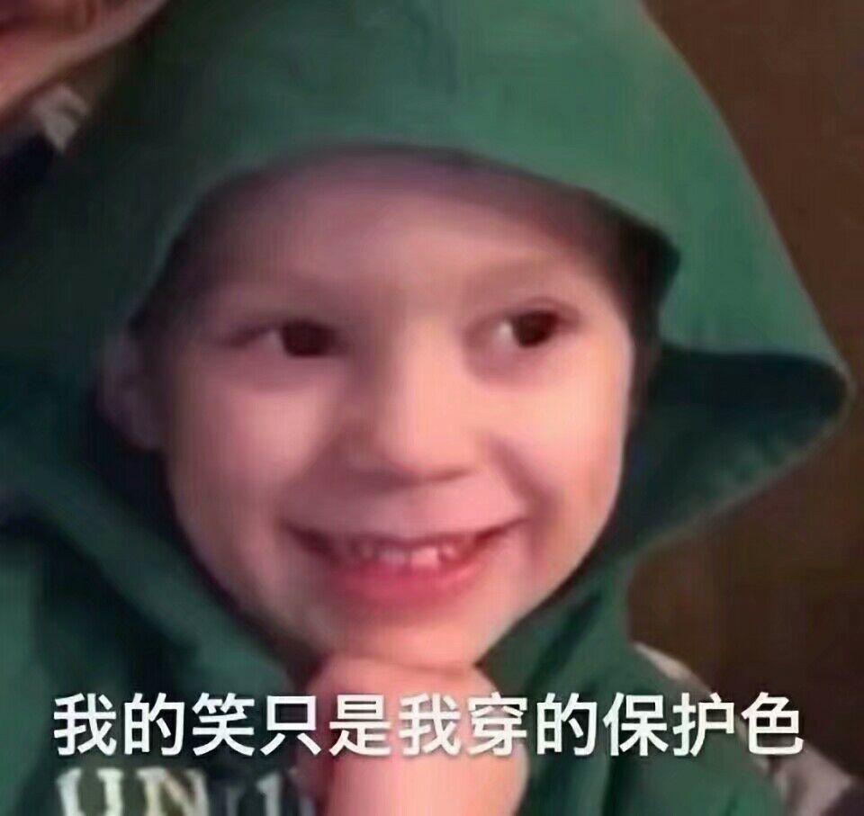 表情 我的小可爱表情包 我的小可爱微信表情包 我的小可爱QQ表情包 发表情 表情