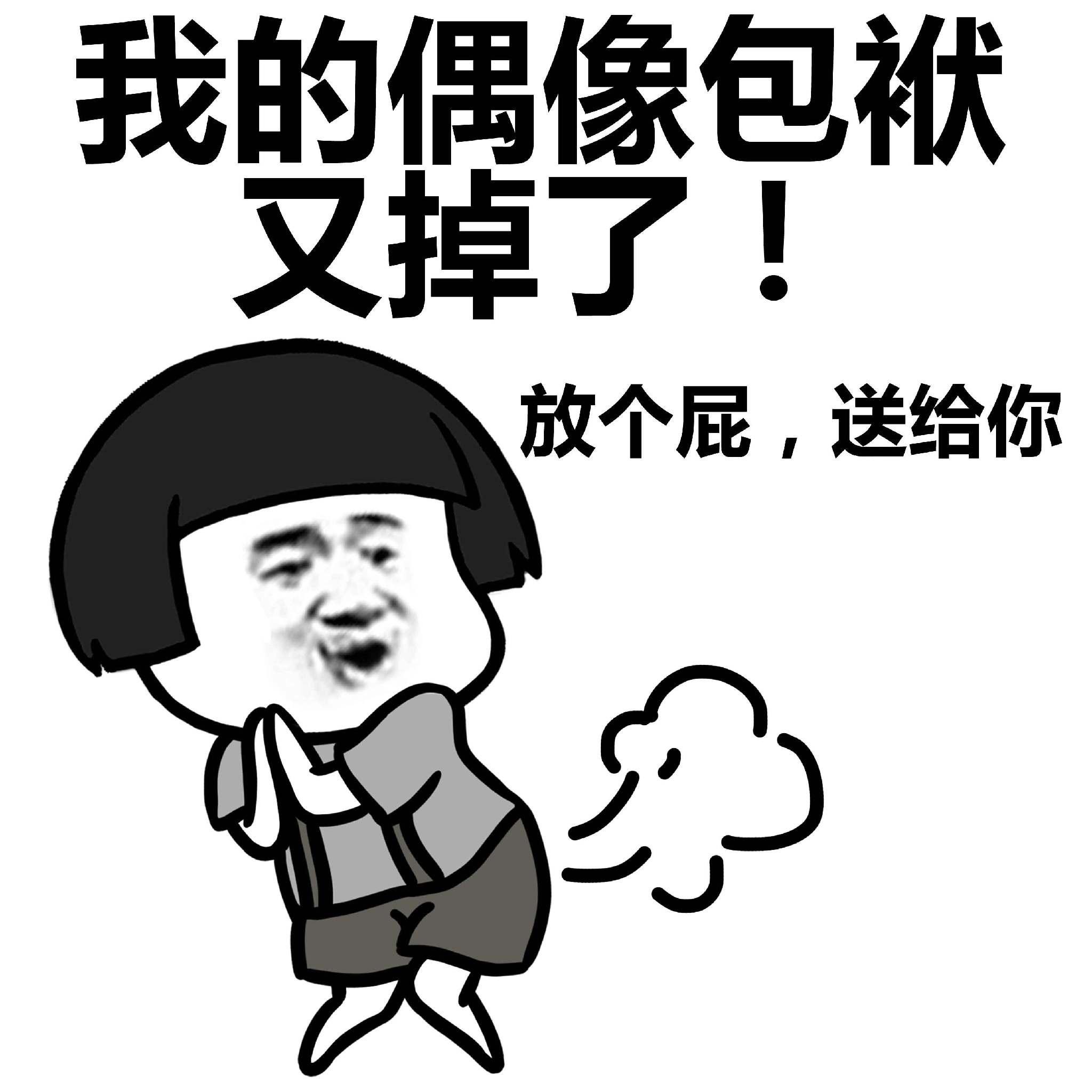 表情 蘑菇头内涵表情 斗图大会 金馆长表情库 真正的斗图网站 doutula.com 表情