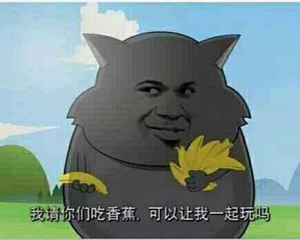 表情 我请你们吃香蕉,可以让我一起玩吗 表情图片