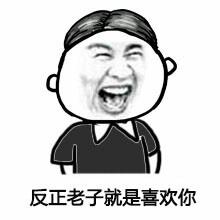 表情 七夕霸气表白搞笑图片 暴漫之霸气表白表情包下载 1.0.0 9ht手机下载站 表情