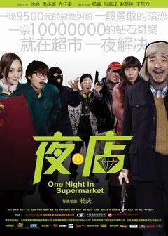 夜店(2009)
