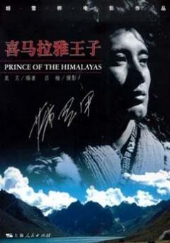 喜玛拉雅王子
