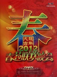 2012年中央电视台春节联欢晚会