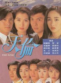 天伦(1993)