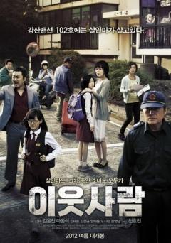 邻居 (2012)