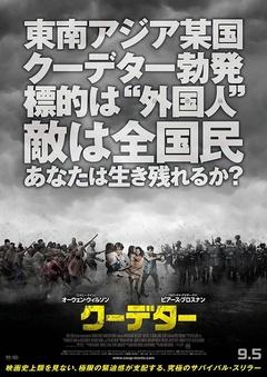 无处可逃(2015)